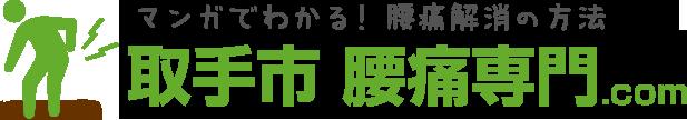 取手市腰痛専門.com