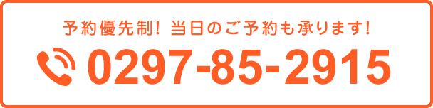 0297-85-2915