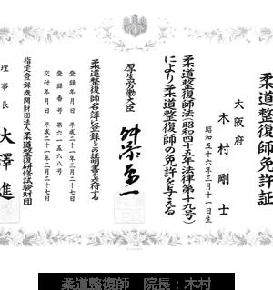 柔道整復師 院長 木村