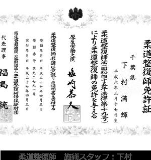 柔道整復師 施術スタッフ 下村