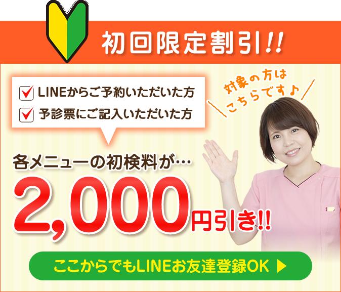 初回限定!初検料2000円引き!