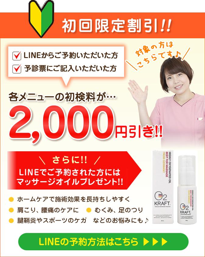 初回限定!初検料が2000円引き+マッサージオイルプレゼント!